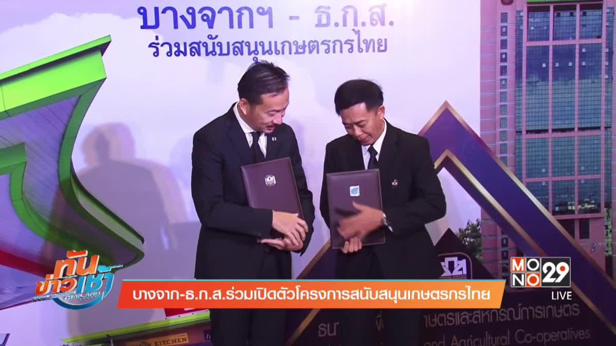 บางจาก-ธ.ก.ส.ร่วมเปิดตัวโครงการสนับสนุนเกษตรกรไทย