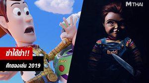 แค่โปสเตอร์ก็เอา!! ชักกี เปิดศึกของเล่นจัดการเหล่า Toy Story อย่างโหด