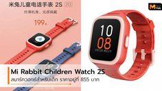 สมาร์ทวอทช์สำหรับเด็ก Mi Rabbit Children Watch 2S รองรับ Wi-Fi และ GPS