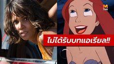 หลายคนเข้าใจผิด!! ฮัลลี เบอร์รี ไม่ได้รับบท แอเรียล ในหนัง The Little Mermaid