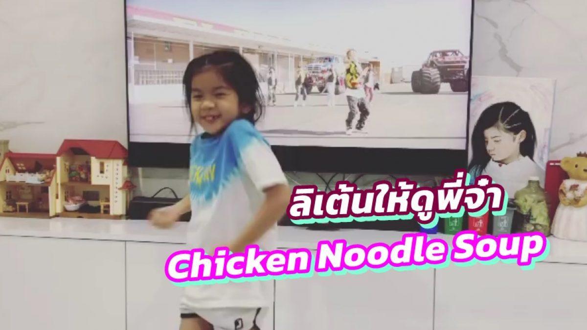 แจกความสดใส! ลูกพี่ลิเต้น Cover เพลง Chicken Noodle Soup