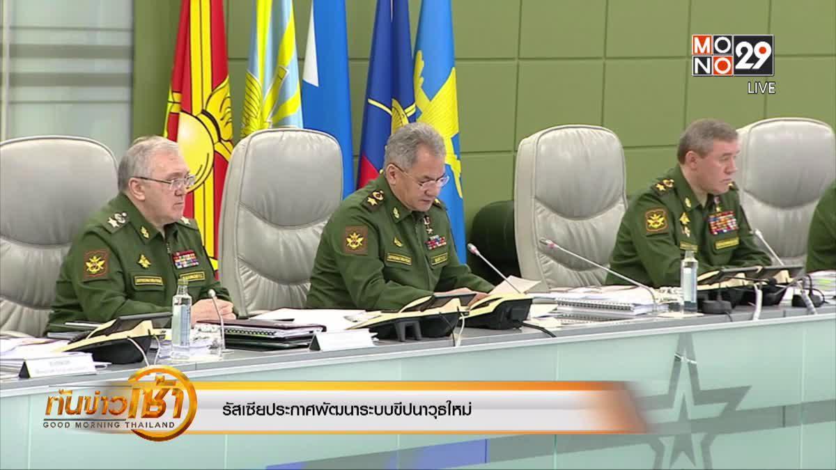 รัสเซียประกาศพัฒนาระบบขีปนาวุธใหม่