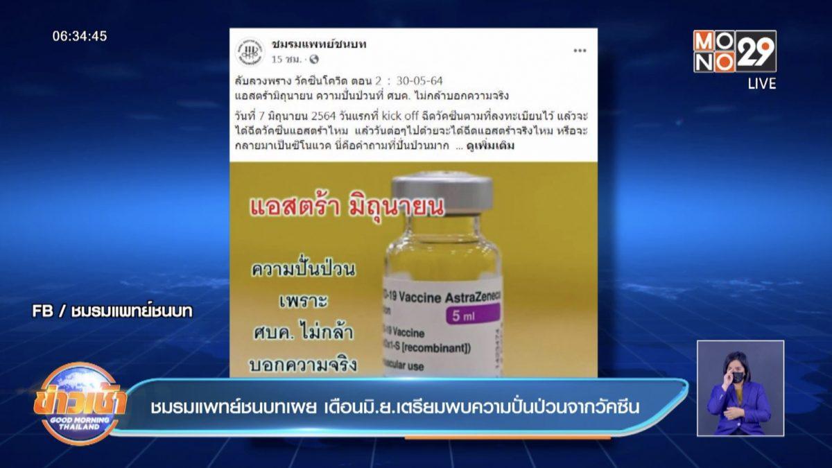 ชมรมแพทย์ชนบทเผย เดือนมิ.ย.เตรียมพบความปั่นป่วนจากวัคซีน