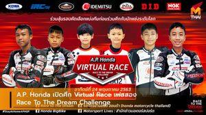 A.P. Honda เปิดศึก Virtual Race เฟสสอง Race To The Dream Challenge