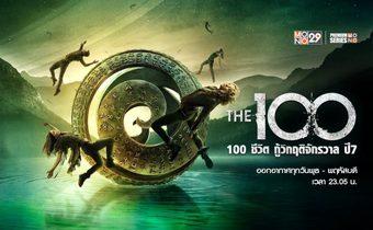 The 100 100 ชีวิต กู้วิกฤตจักรวาล ปี 7