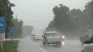 อุตุฯ เผยไทยตอนบนมีฝนฟ้าคะนองบางแห่ง กทม.มีฝนเล็กน้อย