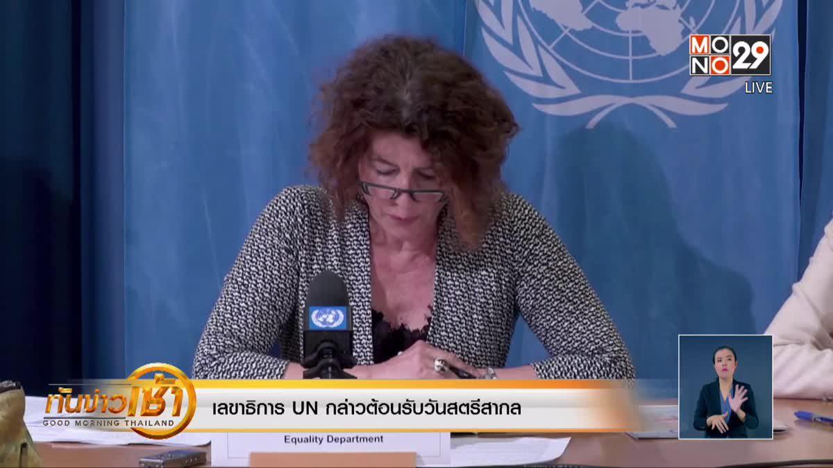 เลขาธิการ UN กล่าวต้อนรับวันสตรีสากล