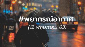พยากรณ์อากาศ 12 พ.ค.63 ระวังอันตรายจากฝนฟ้าคะนอง ลมกระโชกแรง