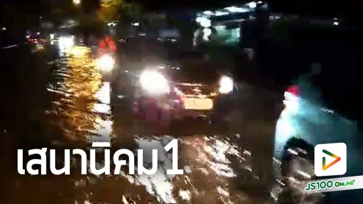 ซอยเสนานิคม มุ่งหน้าแยกวังหิน มีน้ำท่วมขังเป็นช่วงๆ (27-04-61)