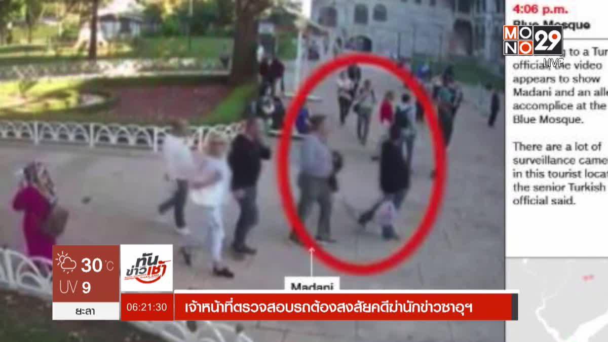 เจ้าหน้าที่ตรวจสอบรถต้องสงสัยคดีฆ่านักข่าวซาอุฯ