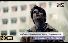 ชาวเน็ตผวา! ค่ายหนัง Black Mirror: Bandersnatch แอบเก็บข้อมูลการเลือกของผู้ชม