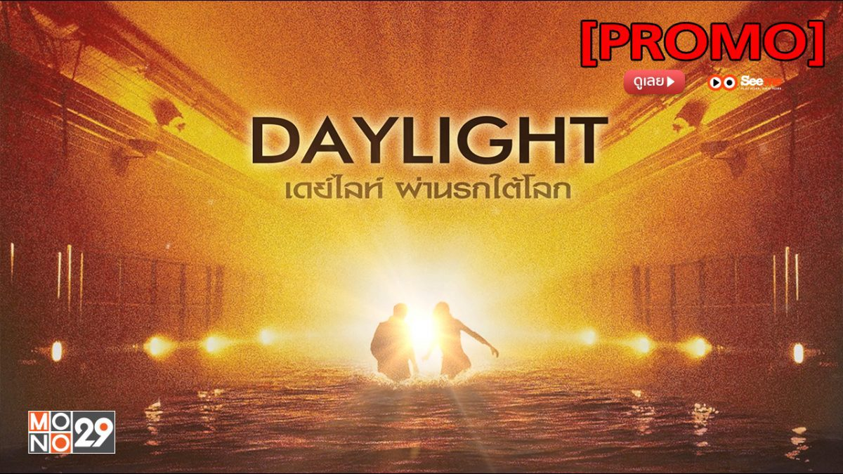Daylight เดย์ไลท์ ผ่านรกใต้โลก [PROMO]