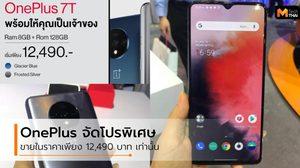 พิเศษ!! เปิดราคาขาย OnePlus 7T เพียง 12,490 บาทเท่านั้น