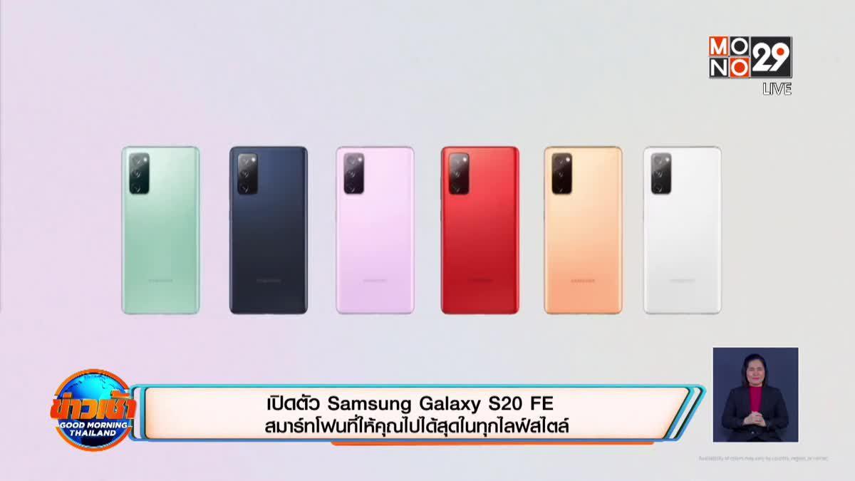 เปิดตัว Samsung Galaxy S20 FE สมาร์ทโฟนที่ให้คุณไปได้สุดในทุกไลฟ์สไตล์