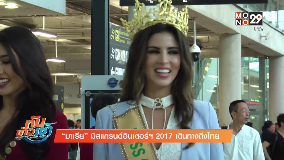 """""""มาเรีย"""" มิสแกรนด์อินเตอร์ฯ 2017 เดินทางถึงไทย"""
