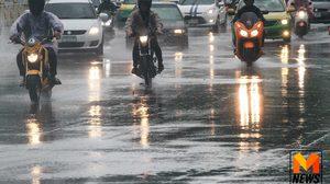 อุตุฯ เผย เหนือ-อีสาน ยังคงมีฝนมาก กทม.มีฝนฟ้าคะนอง ร้อยละ 40 ของพื้นที่