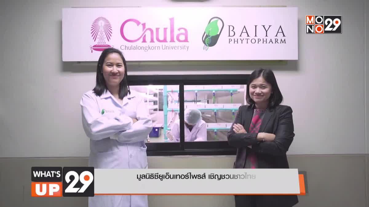 มูลนิธิซียูเอ็นเทอร์ไพรส์  ขอเชิญชวนชาวไทย ร่วมบริจาคเพื่อสนับสนุนนักวิจัยไทยพัฒนาวัคซีนโควิด-19