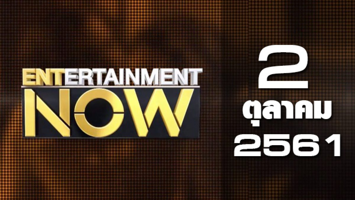 Entertainment Now Break 2 02-10-61