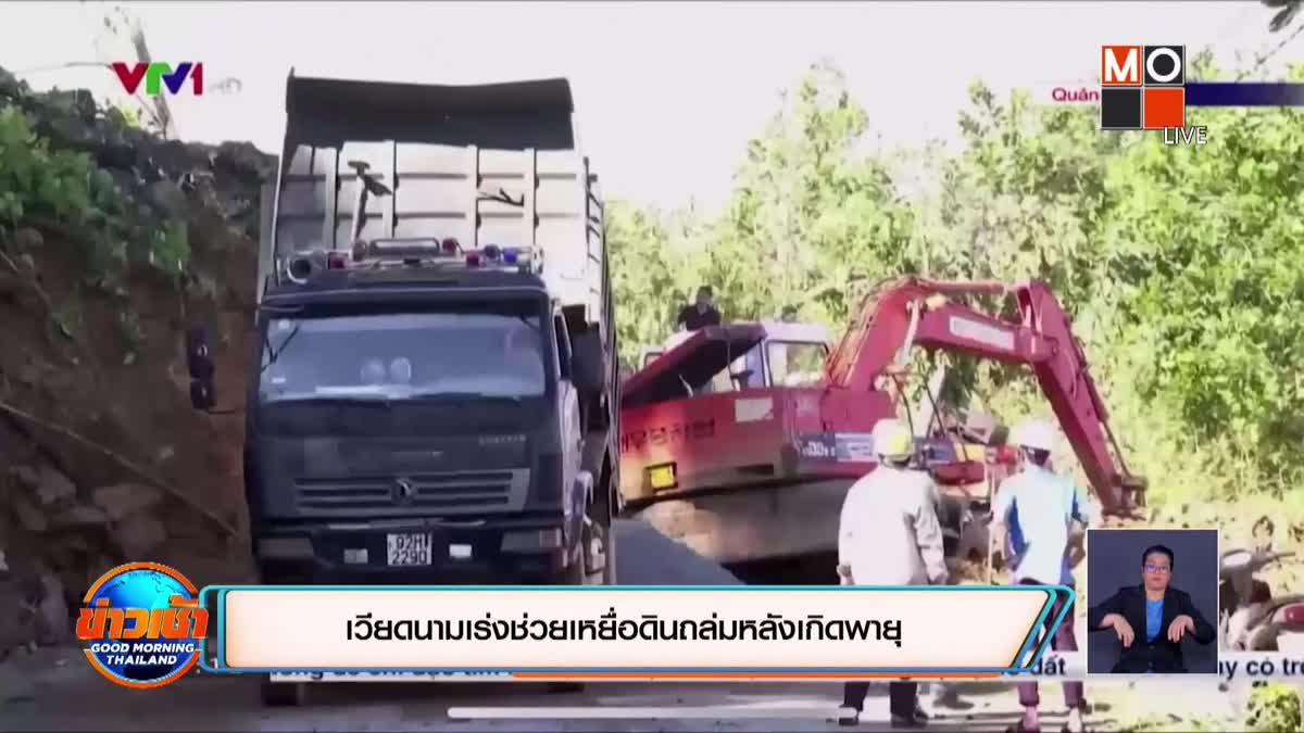 เวียดนามเร่งช่วยเหยื่อดินถล่มหลังเกิดพายุ