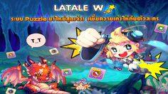 Latale W ระบบ Puzzle มาใหม่สุดเจ๋ง! เพิ่มความเก่งให้กับตัวละคร