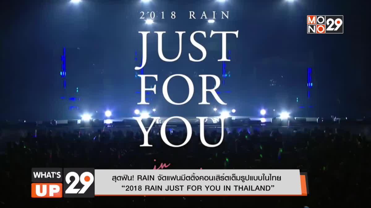 """สุดฟิน! RAIN จัดแฟนมีตติ้งคอนเสิร์ตเต็มรูปแบบในไทย """"2018 RAIN JUST FOR YOU IN THAILAND"""""""