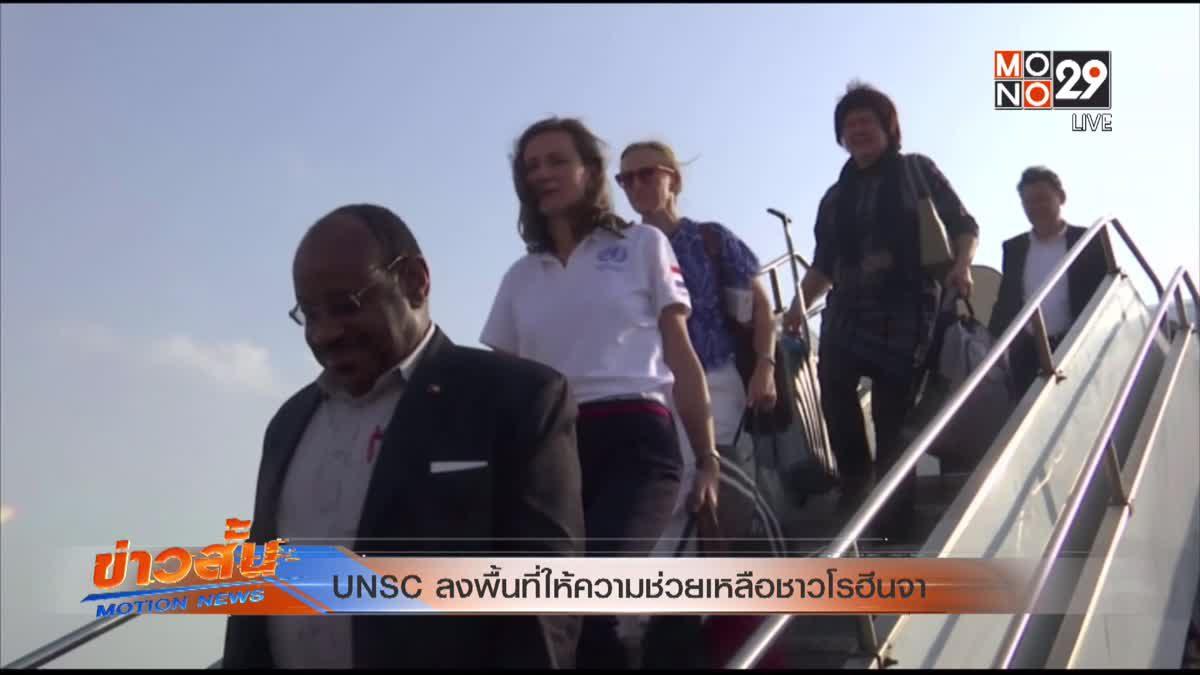 UNSC ลงพื้นที่ให้ความช่วยเหลือชาวโรฮีนจา