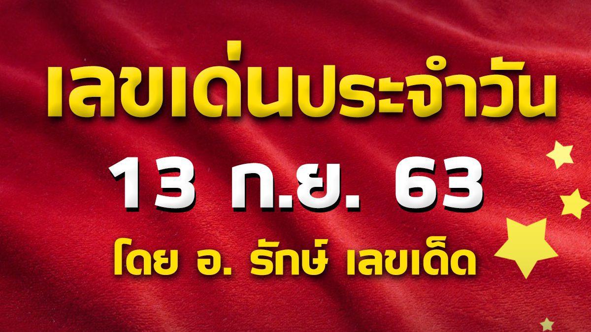 เลขเด่นประจำวันที่ 13 ก.ย. 63 กับ อ.รักษ์ เลขเด็ด #ฮานอย