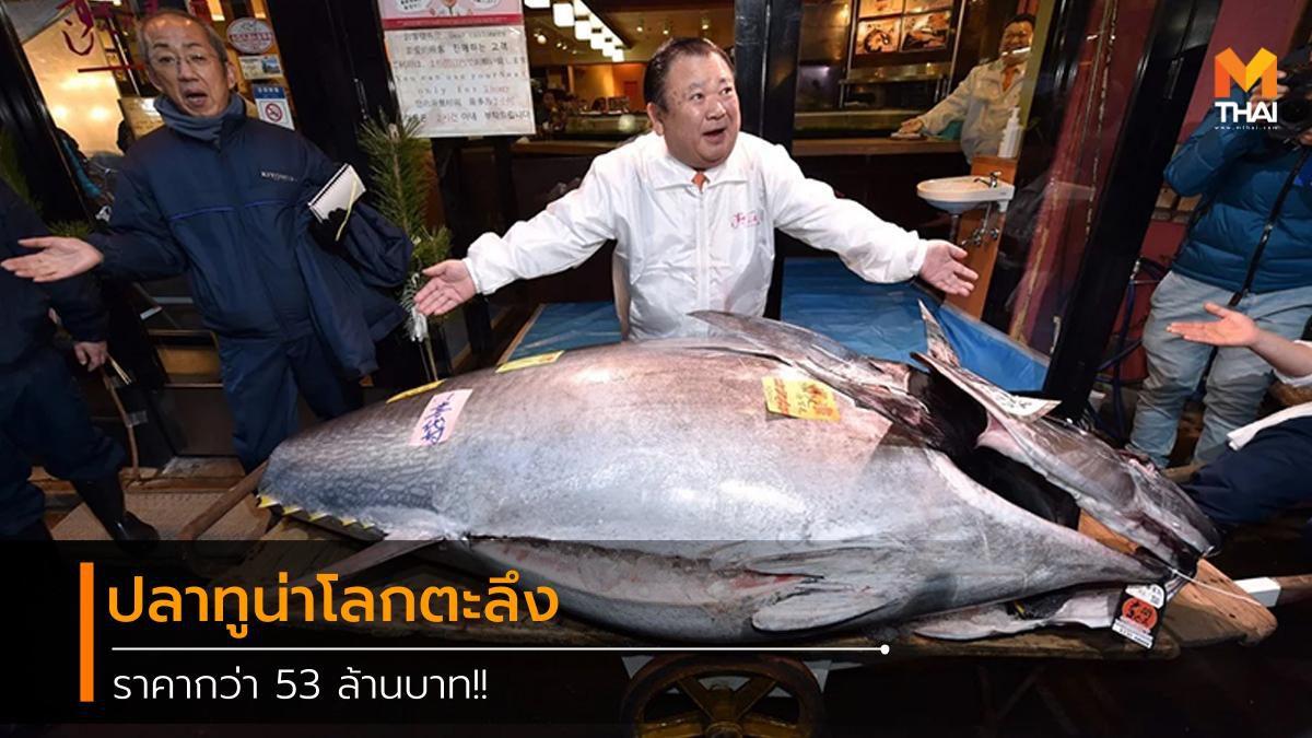 ตลาดปลาในโตเกียวสร้างสถิติใหม่ ปิดประมูล ปลาทูน่า หนัก 276 กก. ไปที่ราคา 53 ล้านบาท