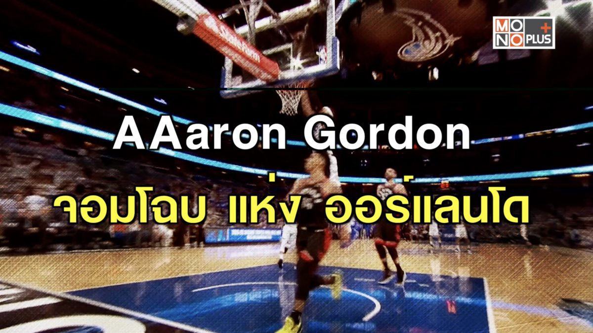 AAaron Gordon จอมโฉบแห่งออร์แลนโด