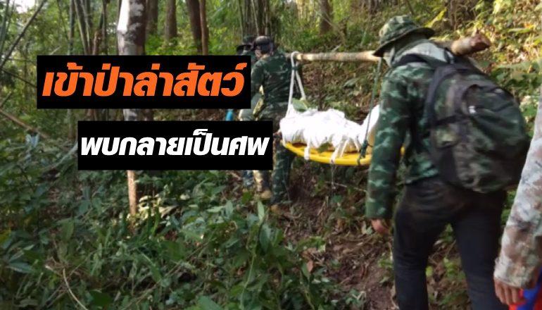 ชายเข้าป่าล่าสัตว์ พบกลายเป็นศพ คาดถูกยิงจากพรานป่าด้วยกัน