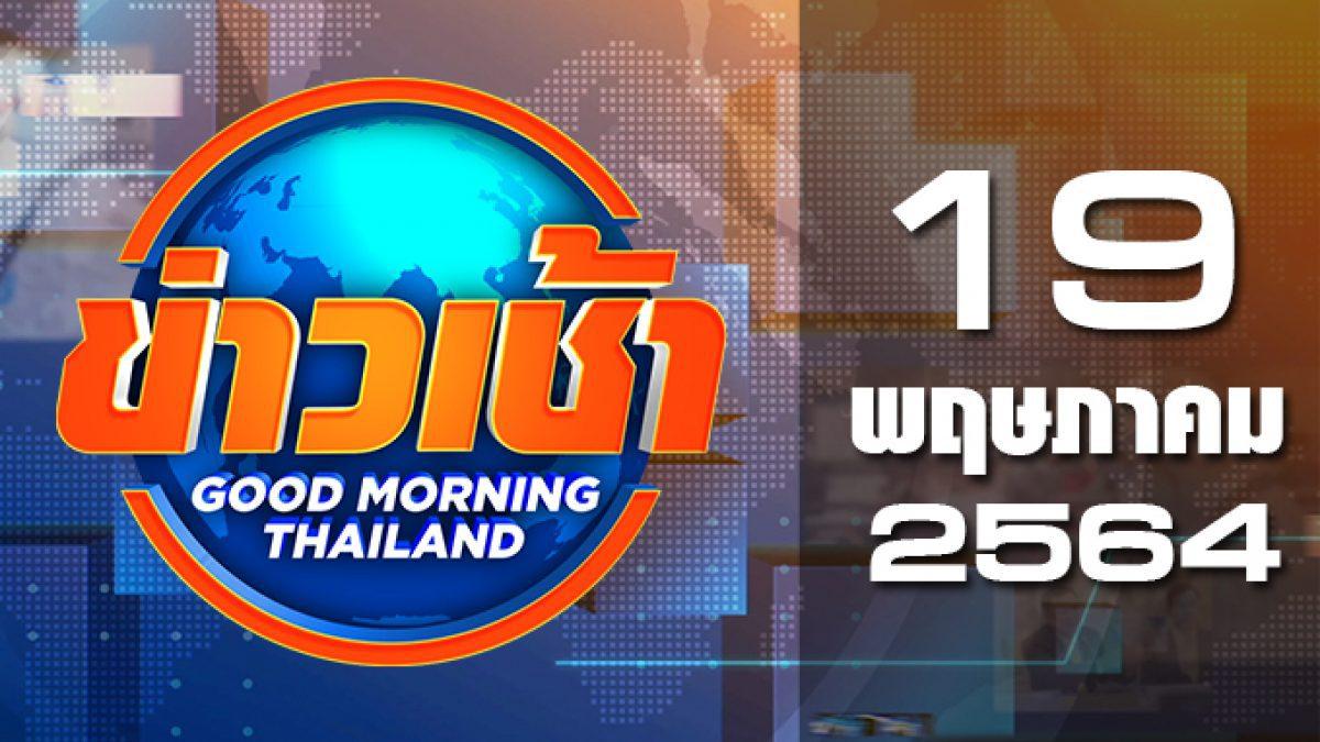 ข่าวเช้า Good Morning Thailand 19-05-64