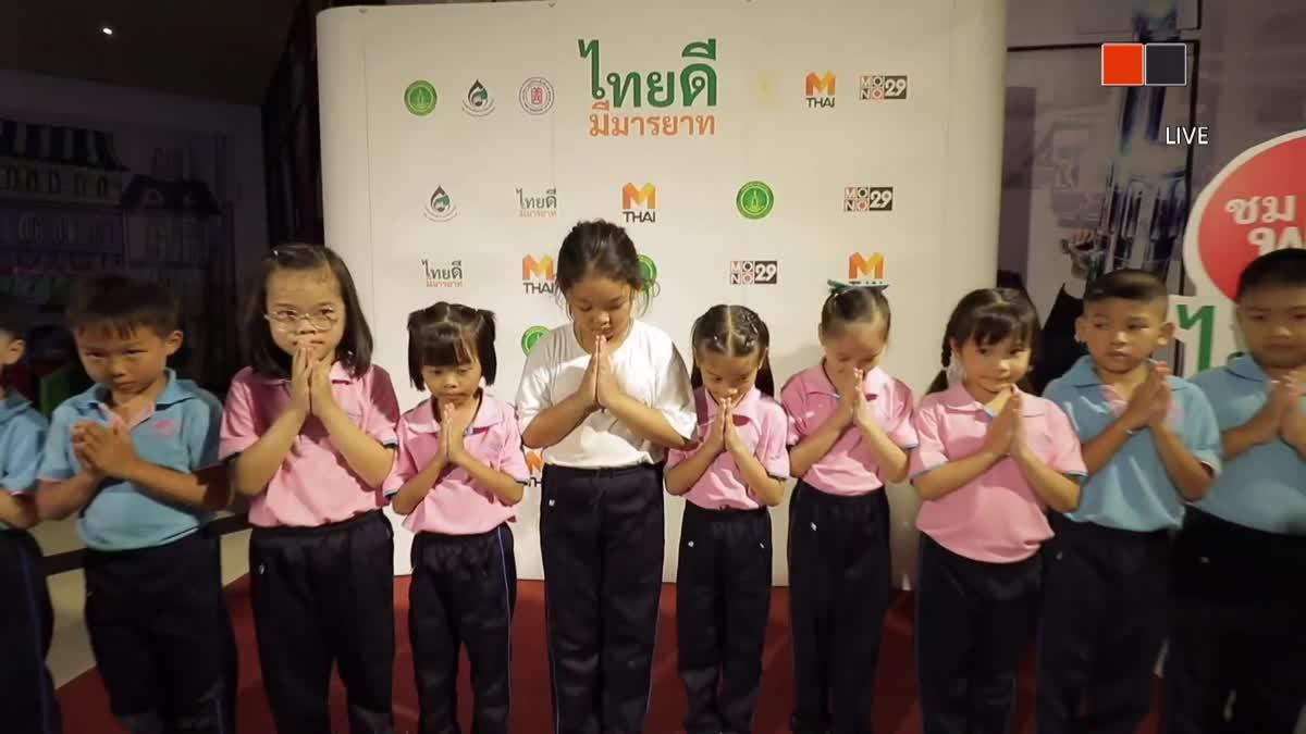 """กรมส่งเสริมวัฒนธรรม ชวนชาวชลบุรีร่วมโครงการ """"ไทยดี มีมารยาท"""""""