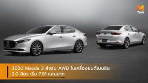 2020 Mazda 3 ส่งรุ่น AWD ในเครื่องยนต์เบนซิน 2.0 ลิตร เริ่ม 7.81 แสนบาท