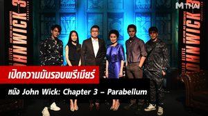 เปิดคอนติเนนตัลเมืองไทย คนดังเช็กอินเดือดพรีเมียร์รอบแรก John Wick: Chapter 3 – Parabellum