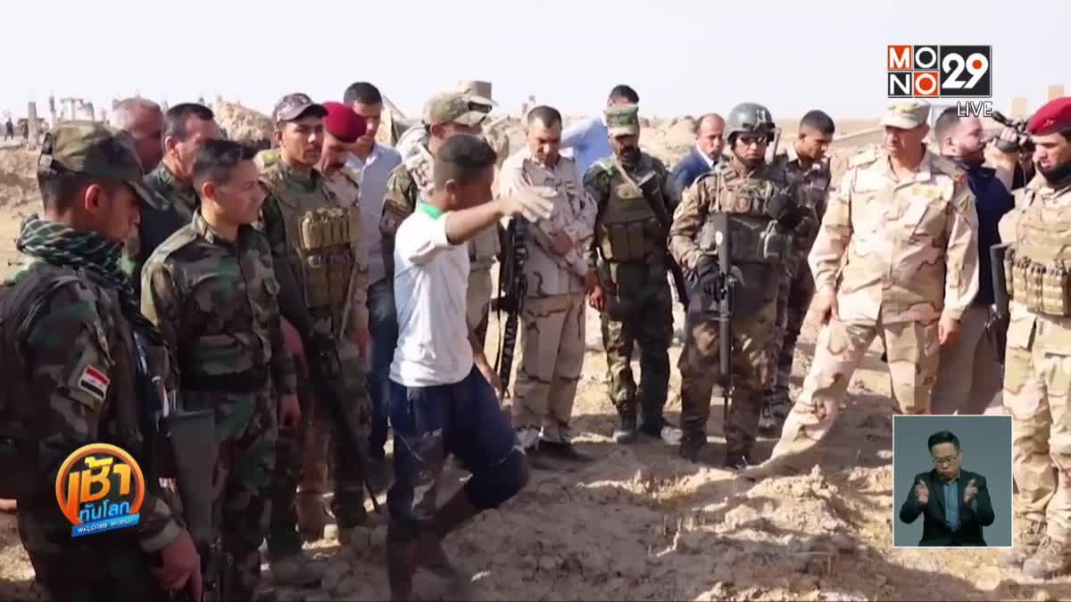พบหลุมฝังศพหมู่ 400 ศพ ในอิรัก
