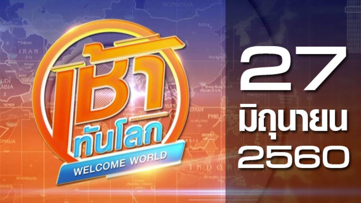 เช้าทันโลก Welcome World 27-06-60