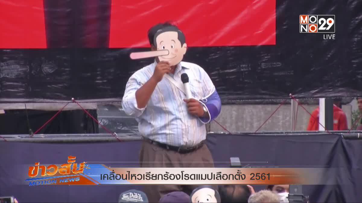 เคลื่อนไหวเรียกร้องโรดแมปเลือกตั้ง 2561