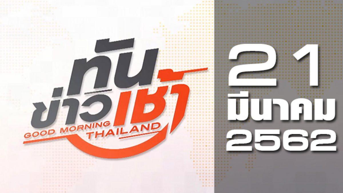 ทันข่าวเช้า Good Morning Thailand 21-03-62