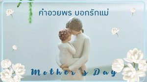 คำอวยพรวันแม่ ภาษาไทย