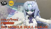 [รีวิว] HG MOBILE DOLL SARAH By Tid-Gunpla [Thai/ไทย]