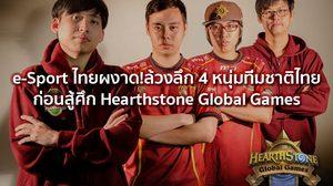 ล้วงลึก 4 หนุ่ม Hearthstone ทีมไทย ก่อนสู้ศึก HGG ประเดิมแพทช์ใหม่ Ungoro