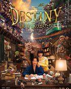 Destiny: The Tale of Kamakura มหัศจรรย์โลกแห่งความตาย