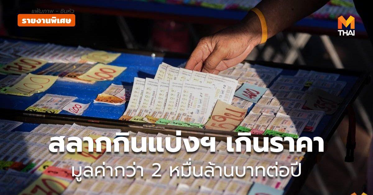 [รายงานพิเศษ] หวยแพง-สลากกินแบ่งฯ เกินราคา  เม็ดเงินกว่า 2 หมื่นล้านบาทต่อปี