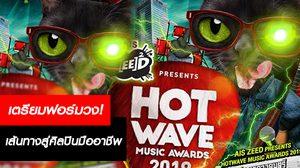 เตรียมตัวให้พร้อม! Hot Wave 2019 เปิดรับสมัคร 1 – 30 มิ.ย. นี้