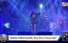 """ทัพศิลปิน จัดเต็มความมันส์ใน """"Blue Wave Festival 2020"""""""
