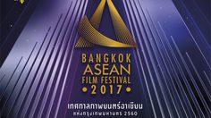 กท. วัฒนธรรมจัดยิ่งใหญ่ เทศกาลภาพยนตร์อาเซียนแห่งกรุงเทพมหานคร 2560 คัดภาพยนตร์คุณภาพ ชมฟรี ทุกเรื่อง ทุกรอบ