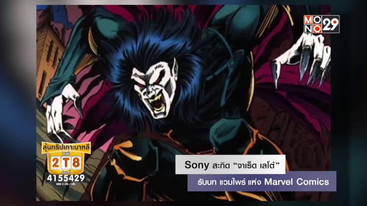 """Sony สะกิด """"จาเร็ด เลโต้"""" รับบท แวมไพร์ แห่ง Marvel Comics"""