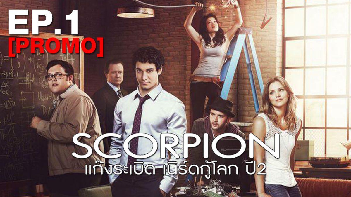 Scorpion แก๊งระเบิดเนิร์ดกู้โลก ปี2 EP.1 [PROMO]