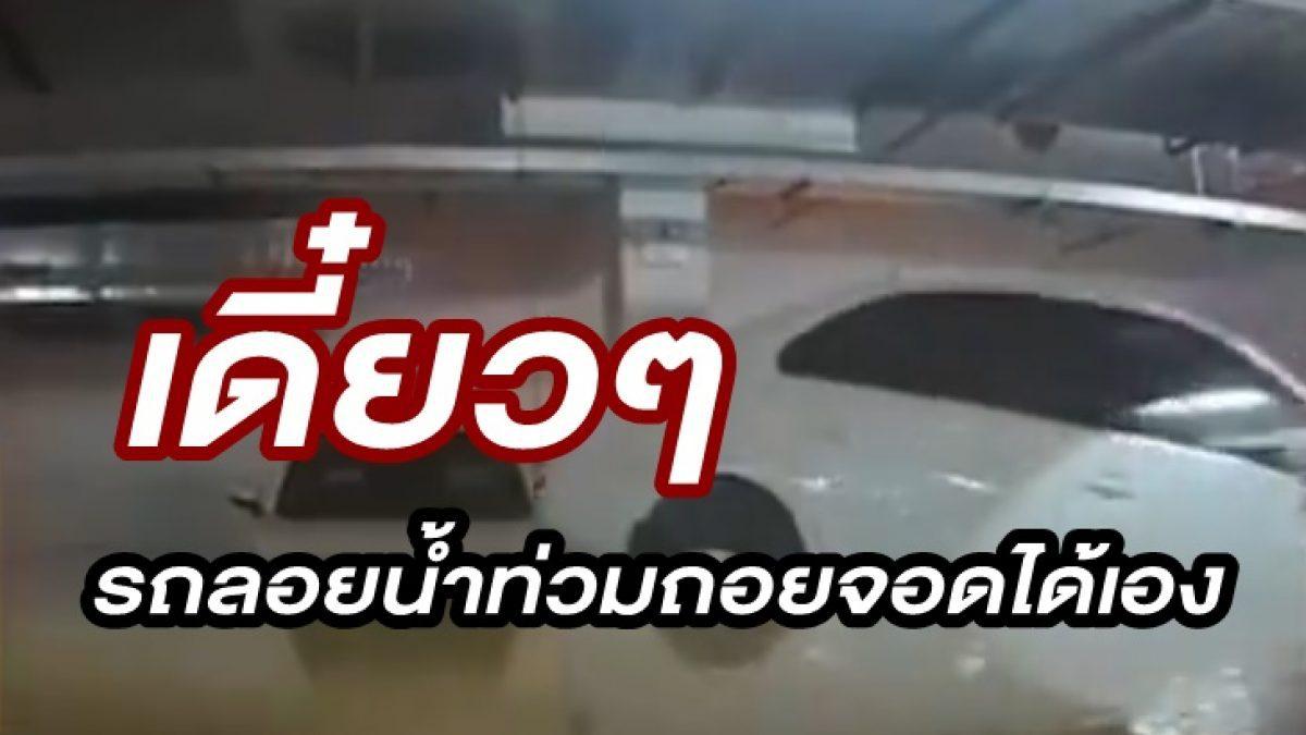 กล้อง CCTV จับภาพ! ฝนตกหนักน้ำท่วม ทำเอารถลอยถอยหลังเข้าจอดได้เอง