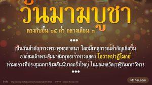 """""""ตอง ภัครมัย"""" งดงามดั่งนางปทุมวดี ในชุดไทย """"ภัทรมัย มงคลสมัย อาภรณ์ไทย"""""""